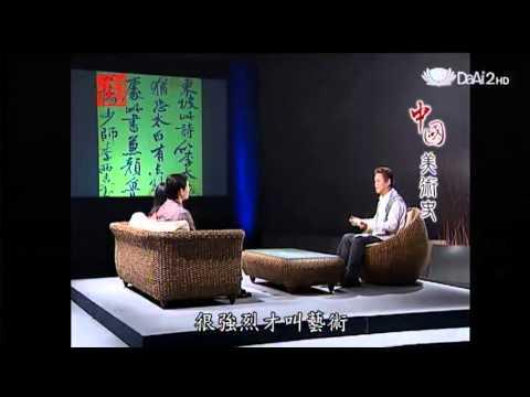 中國美術史--宋代書法家:黃庭堅