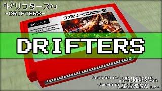 Gospel of the Throttle 狂奔Remix Ver./ドリフターズ 8bit
