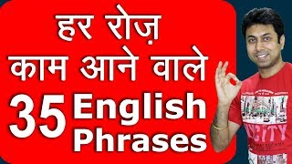 35 English Phrases for Daily Use   English Speaking for Beginners   Awal