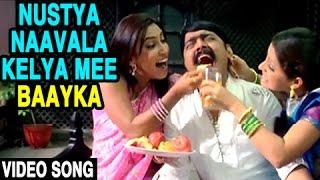 Nustya Naavala Kelya Mee Baayka | Teen Bayka Fajiti Aika | Video Song | Tyagraj Khadilkar