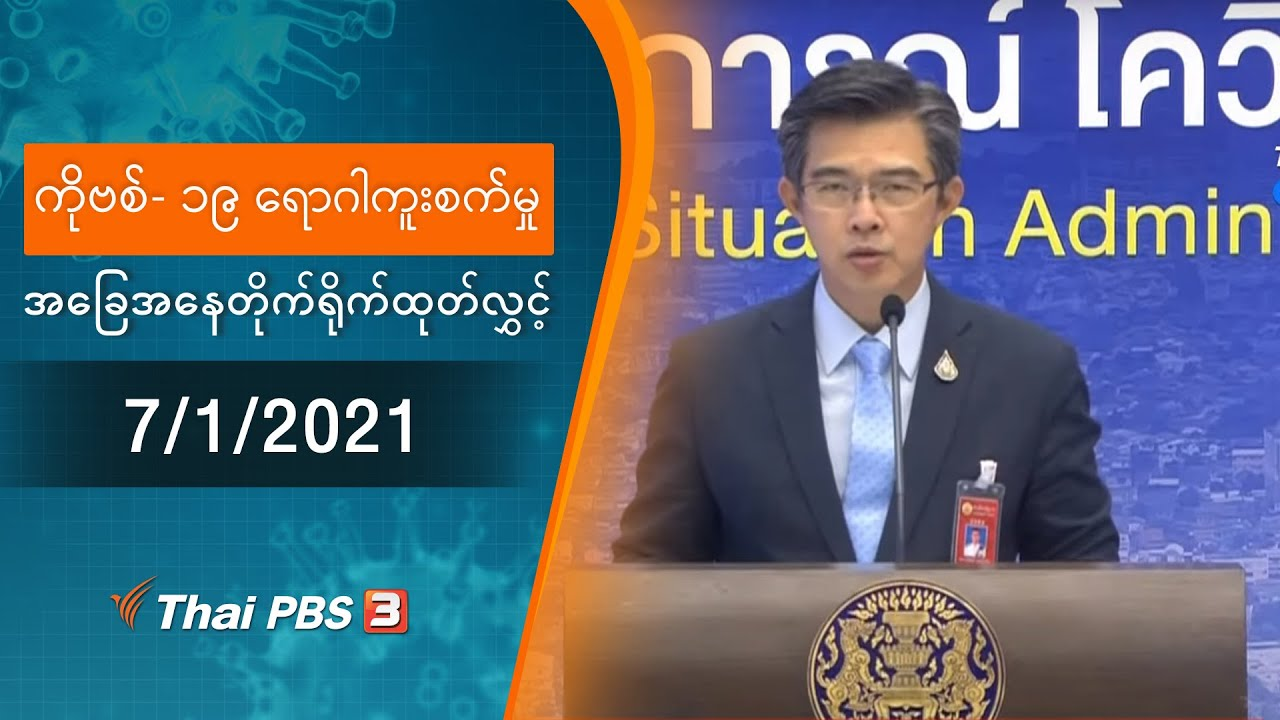ကိုဗစ်-၁၉ ရောဂါကူးစက်မှုအခြေအနေကို သတင်းထုတ်ပြန်ခြင်း (7/01/2021)