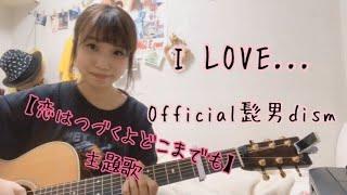 【女性が歌ってみた!!!】 I LOVE... / Official髭男dism  ( 火曜ドラマ『恋はつづくよどこまでも』主題歌 )  cover ナカノユウキ