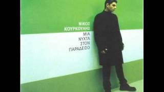 Nikos Kourkoulis - Zilia mou parapono mou