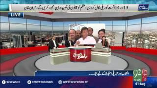 Bakhabar Subh -01-08-2016- 92NewsHD