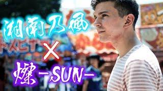 東京YOSAKOIチーム  燦-SUN-【公式】 湘南乃風『PAN DE MIC(パンデミック)』で《よさこい》を踊ってみた♪