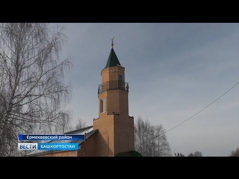В селе Старотураево Ермекеевского района открыли новую мечеть