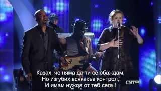 Adele and Darius Rucker   Need You Now HD БГ Превод