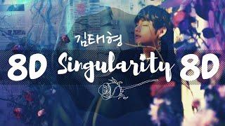 [8D AUDIO]  BTS TAEHYUNG (V) - SINGULARITY [USE HEADPHONES 🎧]   BTS   8D