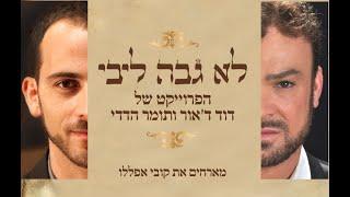 לא גבה ליבי  - דוד ד׳אור ותומר הדדי - Lo Gavah Libi - David D'or & Tomer Adaddi