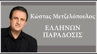 Σ΄ΟΣΟΥΣ ΓΑΜΟΥΣ ΚΙΑΝ ΕΠΗΓΑ-ΚΩΣΤΑΣ ΜΕΤΖΕΛΟΠΟΥΛΟΣ