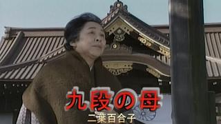 九段の母 (カラオケ) 二葉百合子