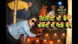 #diwali#ललिया के बम केकरो से न कम#Maithili comedy new#दिवाली स्पेशल कॉमेडी#dhorbacomedy#