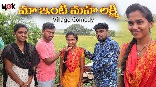 Maa Inti Maha Laxmi Comedy #02 // Ultimate Laxmi Comedy // Mana Galli Kurrallu
