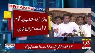 Imran Khan addresses ceremony in Lahore - 19 April 2018 - 92NewsHDPlus