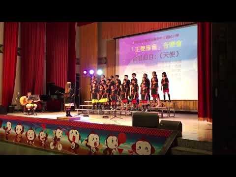 中正國小301音樂會表演~天使108 05 311 - YouTube