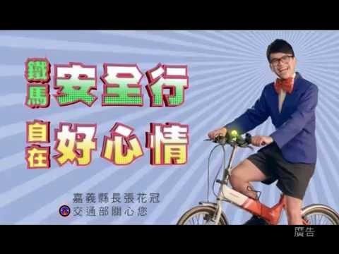 103年度交通安全宣導影片《自行車行駛規定篇》(台語) - YouTube
