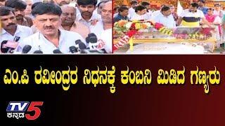 ಎಂ.ಪಿ ರವೀಂದ್ರರ ನಿಧನಕ್ಕೆ ಕಂಬನಿ ಮಿಡಿದ ಗಣ್ಯರು | MP Ravindra NO More | TV5 Kannada