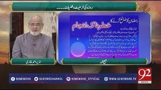 Subh E Noor | Roza Ki Ahmiyat | Nazir Ahmed Ghazi | 14 May 2018 | 92NewsHD