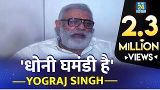 जब Dhoni को Yuvraj Singh के Father ने कहा घमंडी | Yograj Singh said Dhoni was Arrogant