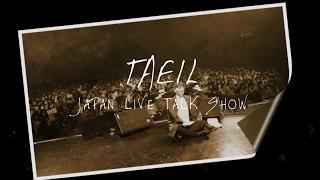 TAEIL JAPAN LIVE TALK SHOW 2017 MAKING -Ⅰ-