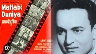 sab pyaar ki baaten karte hain..Mukesh- Matlabi Duniya1961-Ramesh Gupta- Jyanti Joshi