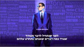 Chris Brown - Don't Judge Me  מתורגם {Heb Sub}