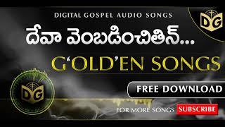 Deva vembadinchitin Audio Song || Telugu Christian Audio Songs || Golden Hits || Digital Gospel