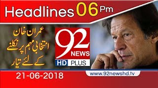 News Headlines | 6:00 PM | 21 June 2018 | 92NewsHD