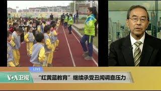 "VOA连线:""红黄蓝教育""继续承受丑闻调查压力"