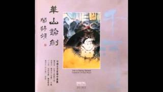 Chinese Music - March of the General 将军令
