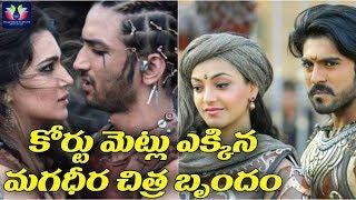 Magadheera Makers Files Case Against Raabta Movie | Telugu Full Screen