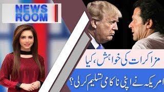 News Room | PML-N president sent to jail on judicial remand | 6 Dec 2018 | 92NewsHD