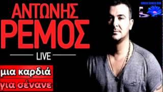 Mia kardia gia senane Antonis Remos Live / Μια καρδιά για σένανε Αντώνης Ρέμος