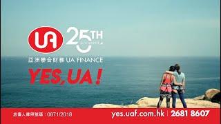UA 亞洲聯合財務「NO SHOW」私人貸款