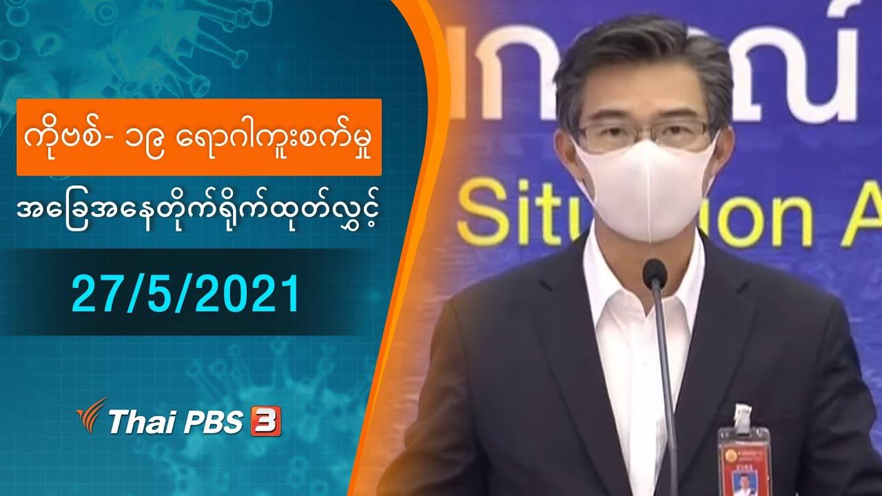 ကိုဗစ်-၁၉ ရောဂါကူးစက်မှုအခြေအနေကို သတင်းထုတ်ပြန်ခြင်း (27/05/2021)