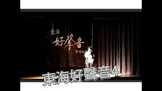 20170425【比賽】東海好聲音4 彭佳慧-大齡女子 清唱
