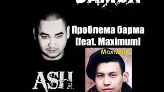 Damon - Проблема барма [feat. Maximum]
