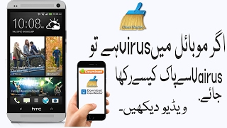 How to Virus Clean Master Your Android Phones | 2017 Urdu/Hindi 100% Working Tutorial....