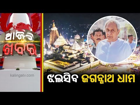 odisha news video