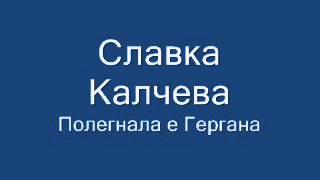 Славка Калчева - Полегнала Е Гергана