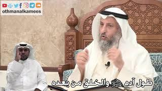 282 - طول آدم عليه السلام والخلق من بعده - عثمان الخميس