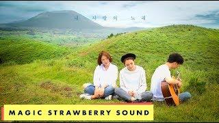 옥상달빛 / OKDAL - 내 사랑의 노래 (Live in Jeju)