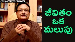 Yandamoori About How to Prove Yourself | Personality Development Videos | Yandamoori Veerendranath width=