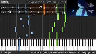 Ao no Exorcist: Kyoto Fujouou-hen Ending - Kono Te de (Synthesia)
