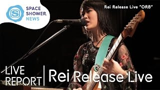 "Rei Release Live ""ORB"" 【SPACE SHOWER NEWS】"