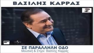 Se paralili odo '' Vasilis Karras - Σε παράλληλη οδό - Βασιλης Καρρας