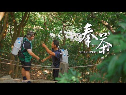 第一屆大和獎微電影徵選《奉茶》 - YouTube