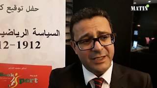 Moncef El Yazghi décortique un siècle de politique sportive au Maroc