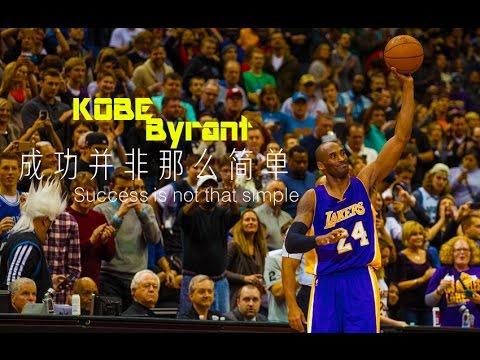 科比布莱恩Kobe Bryant 成功并非那么简单 1080pᴴᴰ  励志片 (推荐佩戴耳机以享受震撼音感!) - YouTube