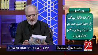Quote | Hazrat Usman Ghani (RA) | 29 August 2018 | 92NewsHD